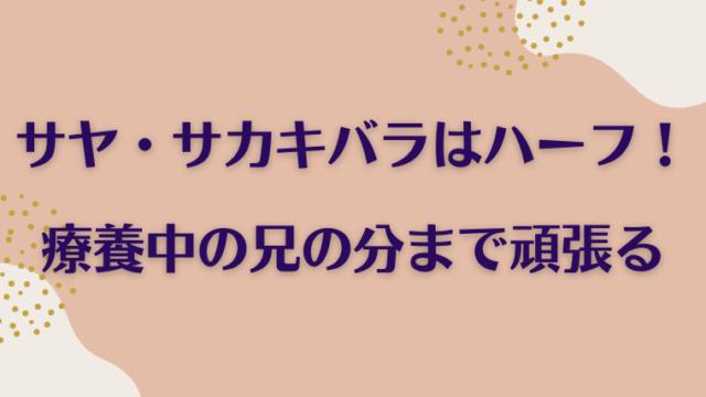 サヤ・サカキバラ(榊原爽)はハーフ、兄のカイ(魁)の分も頑張る