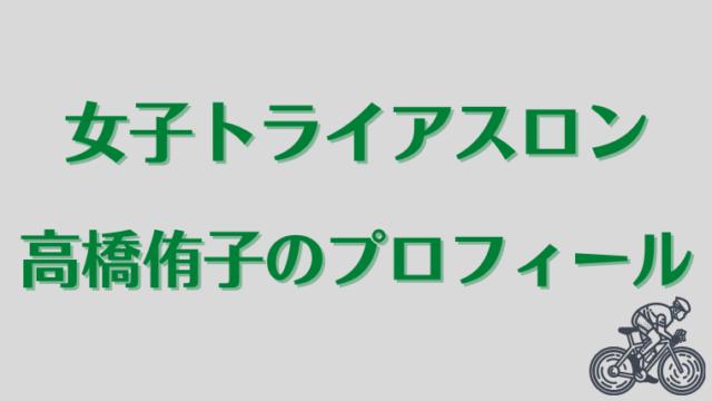 トライアスロン 高橋侑子