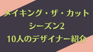 メイキング・ザ・カット S2 10人のデザイナー紹介