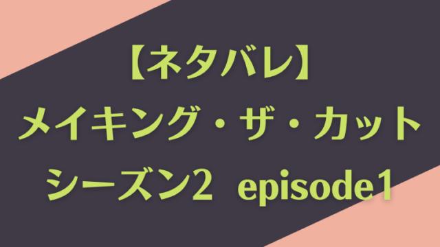 メイキング・ザ・カット シーズン2 1話目