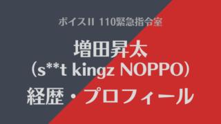NOPPO