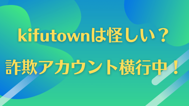 kifutown 怪しい 詐欺アカウント横行中