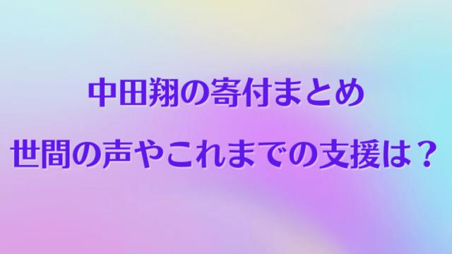 中田翔の寄付は医療従事者支援、これまでの支援や世間の声まとめ