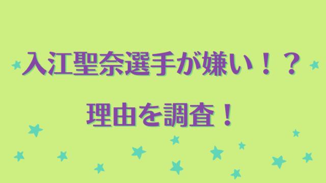 入江聖奈選手が嫌いという理由を調べたら、逆に好感度が高いことが分かった