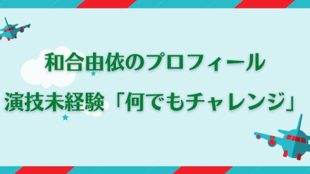 東京パラリンピック開会式の片翼の小さな飛行機・和合由依のプロフィール、演技未経験で「何でもチャレンジ」