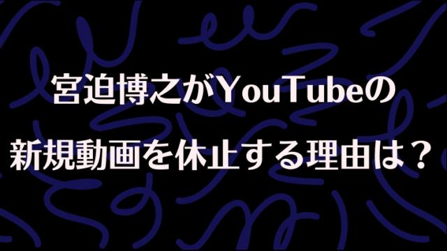 宮迫博之がYouTubeの新しい動画を配信休止する理由は?世間の声?
