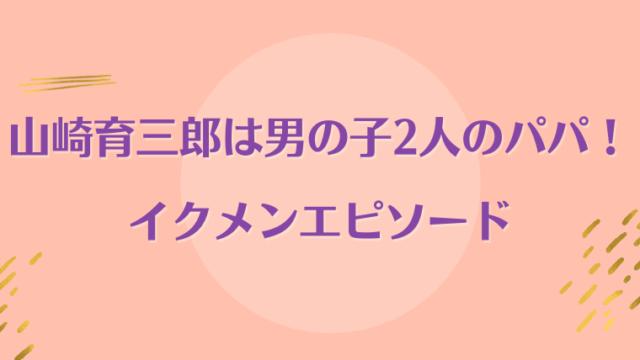 山崎育三郎は子供2人、性別は男の子、安倍なつみも認めるイクメン、子供の顔予想