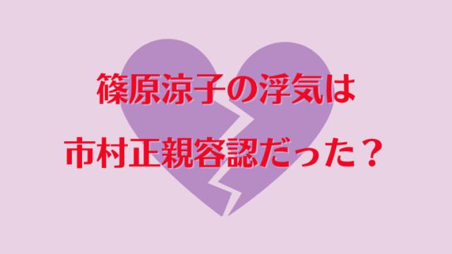 篠原涼子の浮気は市村正親容認?略奪婚と言われた夫婦の破綻