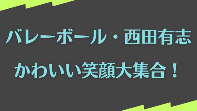 西田有志 かわいい笑顔大集合 イケメン&料理男子