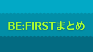 BE:FIRST(ビーファースト)まとめ