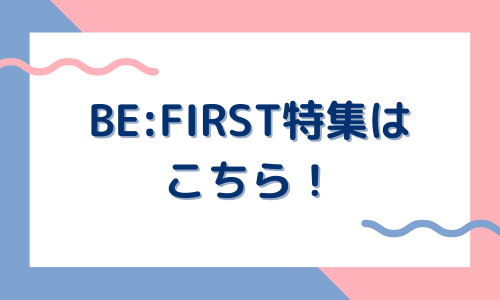 BE:FIRST特集ページ