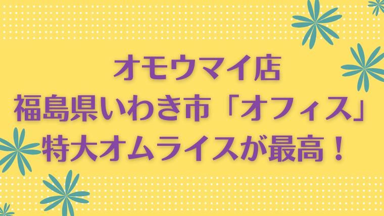 オモウマイ店 福島県いわき市オフィスの特大オムライスがコスパ最高で美味しい