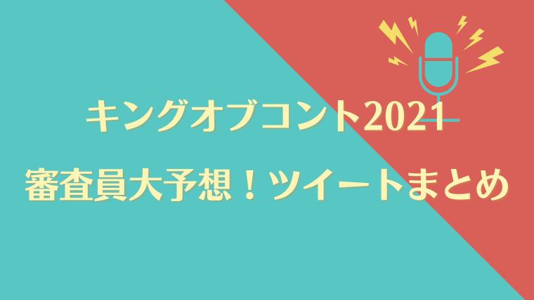キングオブコント2021審査員予想、100ツイートまとめ、M-1の傾向から予想
