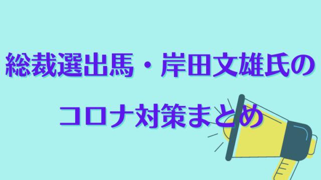 総裁選出馬の岸田文雄前政調会長のコロナ対策まとめ