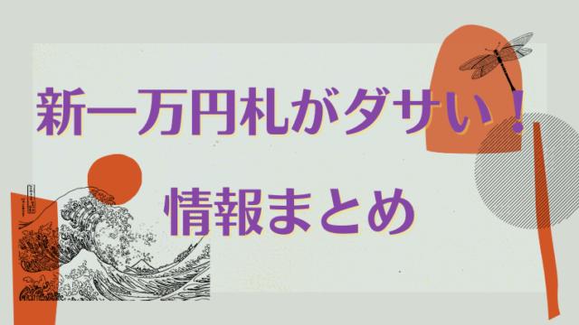 新一万円札がダサい!誰、いつから、サイズ、デザイン、いつからなど情報まとめ