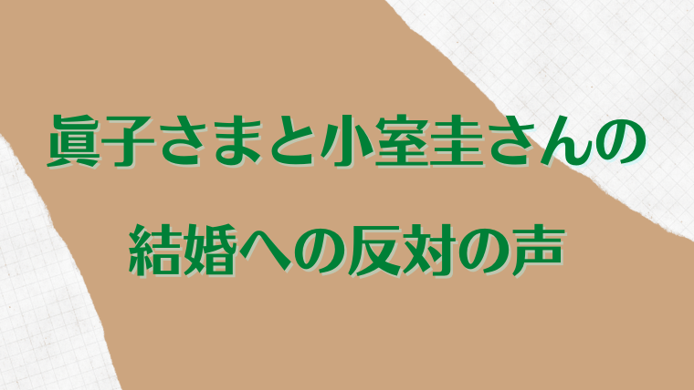 眞子さまと小室圭さんの結婚はなぜ反対されている?