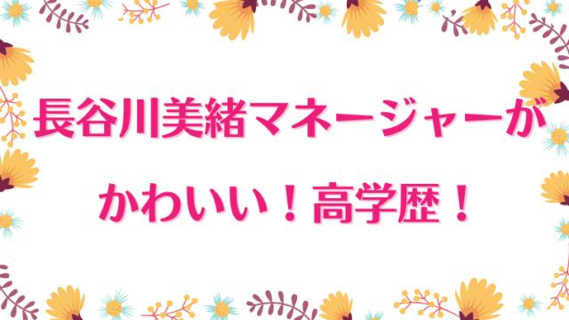 吉本興業アインシュタインマネージャー長谷川美緒がかわいい・高学歴