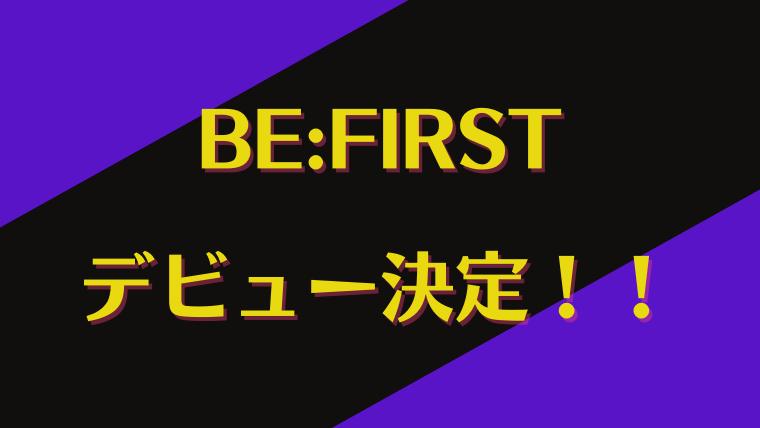BEFIRSTデビュー決定